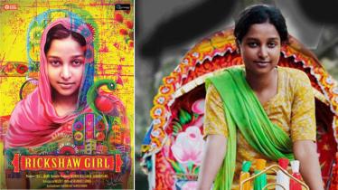 'রিকশা গার্ল' শ্লিঙ্গেল চলচ্চিত্র উৎসবসেরা